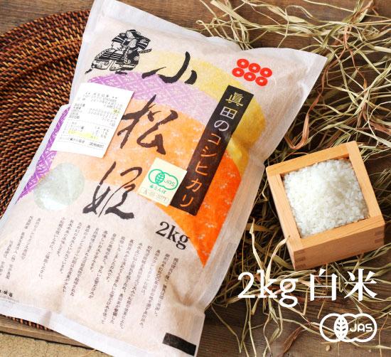 JAS有機認証 コシヒカリ小松姫 白米(金井農園の有機米 無農薬・無化学肥料)[2kg] 群馬産【常温・産地直送便】