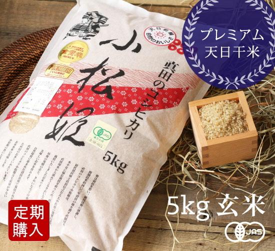 【定期購入】有機JAS認証 コシヒカリ小松姫 プレミアム 玄米(金井農園の有機米 無農薬・無化学肥料)[5kg] 群馬産《常温・産地直送便》