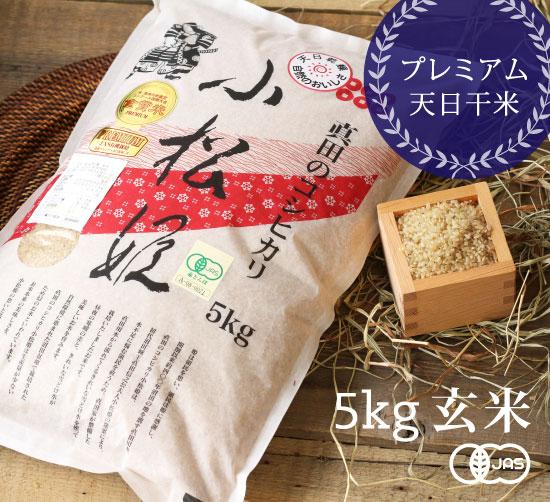 有機JAS認証 コシヒカリ小松姫 プレミアム 玄米(金井農園の有機米 無農薬・無化学肥料)[5kg] 群馬産《常温・産地直送便》