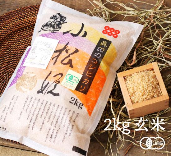 有機JAS認証 コシヒカリ小松姫 玄米(金井農園の有機米 無農薬・無化学肥料)[2kg] 群馬産《常温・産地直送便》