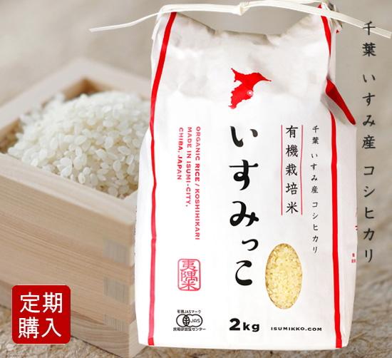 【定期購入】有機JAS認証 コシヒカリ いすみっこ 白米(いすみ市 給食の 有機米 無農薬・無化学肥料)[2kg] 千葉産《常温・産地直送便》