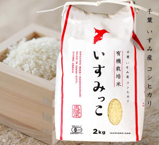 有機JAS認証 コシヒカリ いすみっこ 白米(いすみ市 給食の 有機米 無農薬・無化学肥料)[2kg] 千葉産《常温・産地直送便》