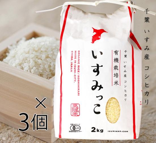 有機JAS認証 コシヒカリ いすみっこ 白米(いすみ市 給食の 有機米 無農薬・無化学肥料)[6kg] 千葉産《常温・産地直送便》