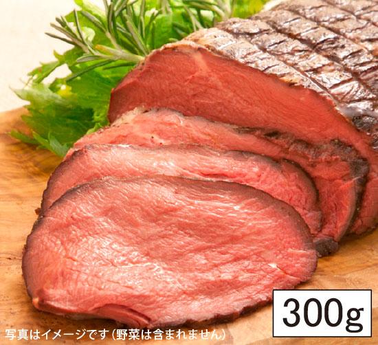海外有機認証取得牛使用 サーロインローストビーフ(海外オーガニック認証取得ハーブ牛使用 ローストビーフ)[300g]【冷蔵便】