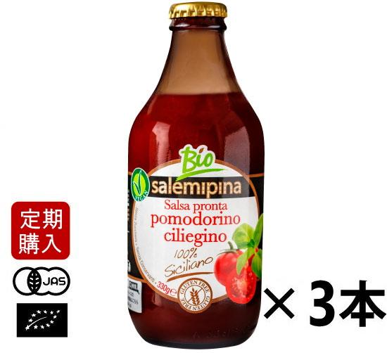 【定期購入】シチリア産有機チェリートマトのソース990g[330gx3本]【常温便】