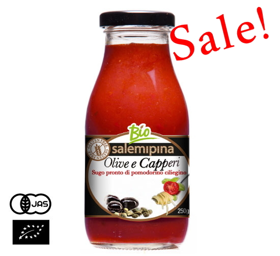 【アウトレット】有機JAS認証 (チリエジーノ)チェリートマトのソース(オーガニックトマトソース)黒オリーブ・ケッパー入り イタリア産[250g]【常温便】
