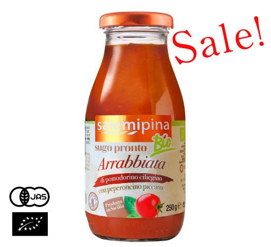 【アウトレット】有機JAS認証 チェリートマトのソース アラビアータ・唐辛子入り イタリア産[250g]【常温便】