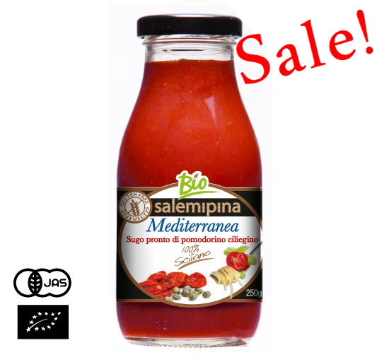 【アウトレット】有機JAS認証 (チリエジーノ)チェリートマトのソース(オーガニックトマトソース)地中海風(ローズマリーの香り)イタリア産[250g]【常温便】