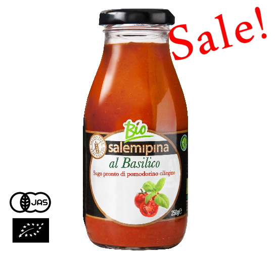 【アウトレット】有機JAS認証 (チリエジーノ)チェリートマトのソース(オーガニックトマトソース)イタリア産[250g]【常温便】