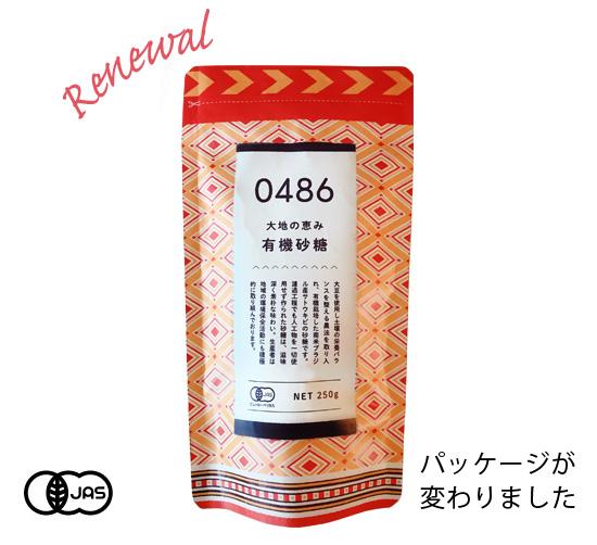 有機JAS認証 有機砂糖 (オーガニックシュガー)ブラジル産[300g]【常温便】