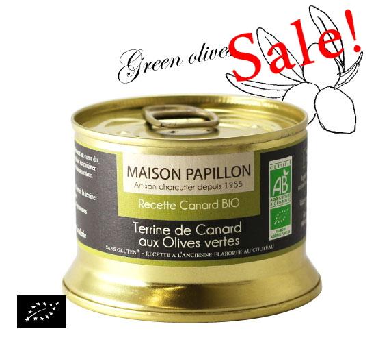 【アウトレット】海外有機認証 カモとグリーンオリーブのテリーヌ フランス産 パテ[130g]【常温便】