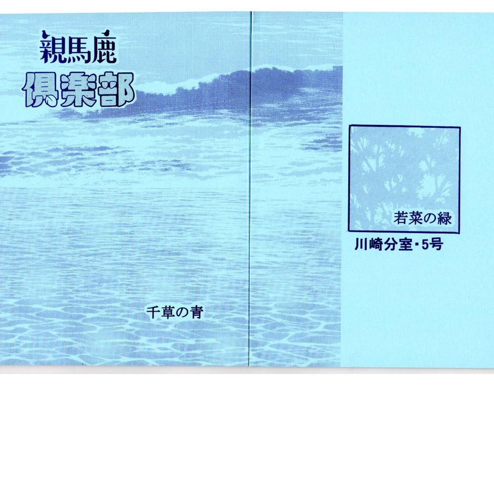 【親馬鹿倶楽部】同人誌/親馬鹿倶楽部・川崎分室5号◆