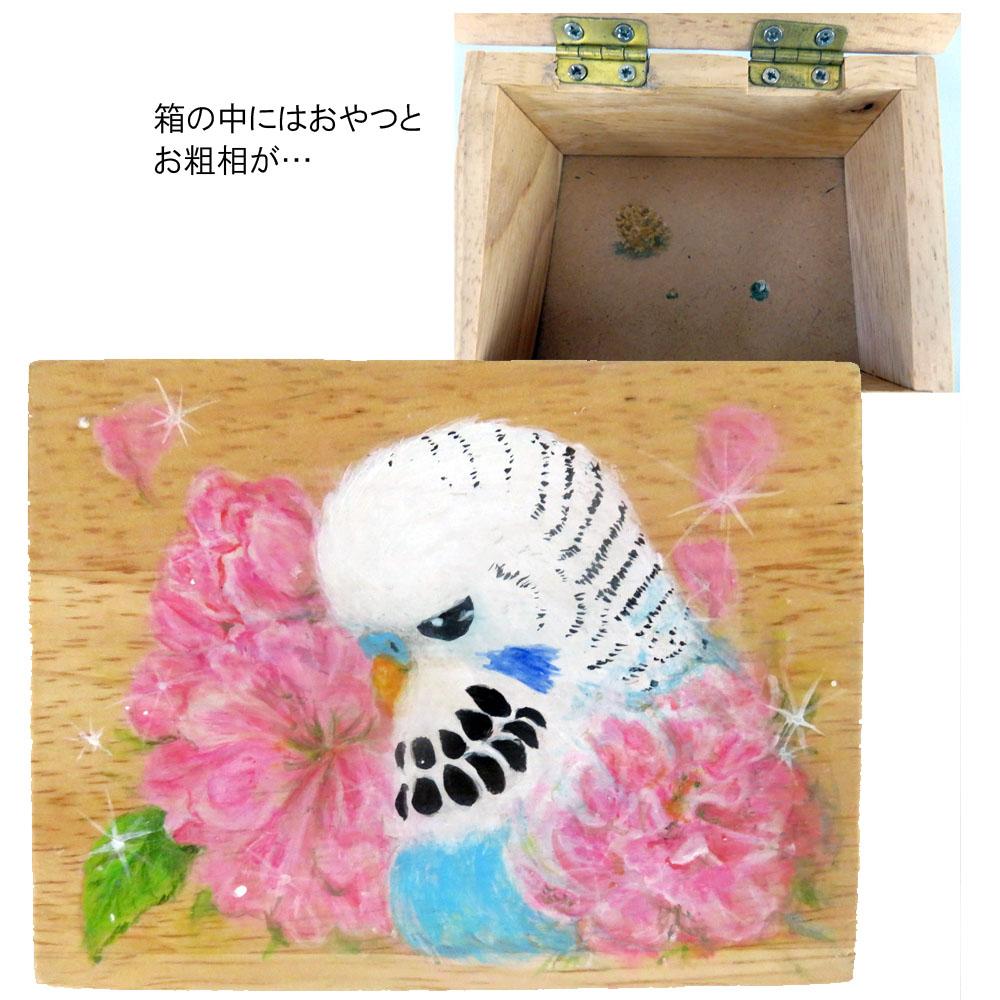【親馬鹿倶楽部】★木製木箱・ジャンボセキセイ・青