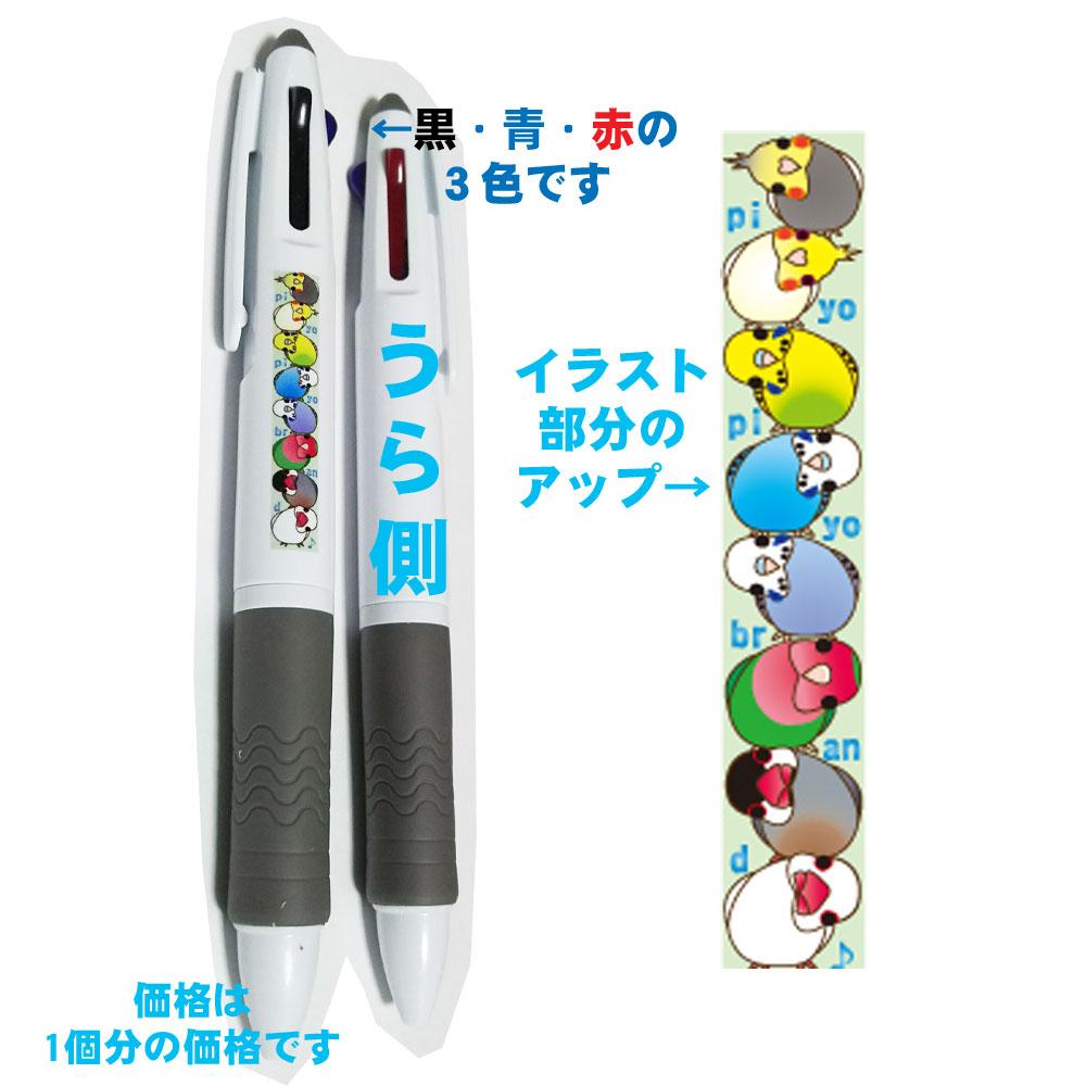 【ぴよぴよブランド】3色ボールペン/インコ&文鳥