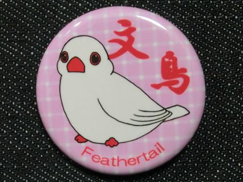 【FT&ぶんちょ屋】缶バッチ1赤/文鳥・白◆クロネコDM便可能