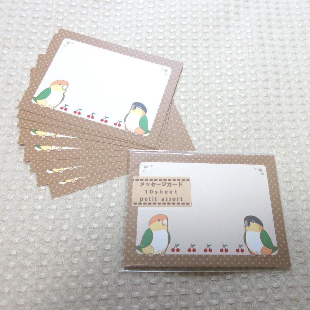 【petit assort】メッセージカード/シロハラインコ◆クロネコDM便可能