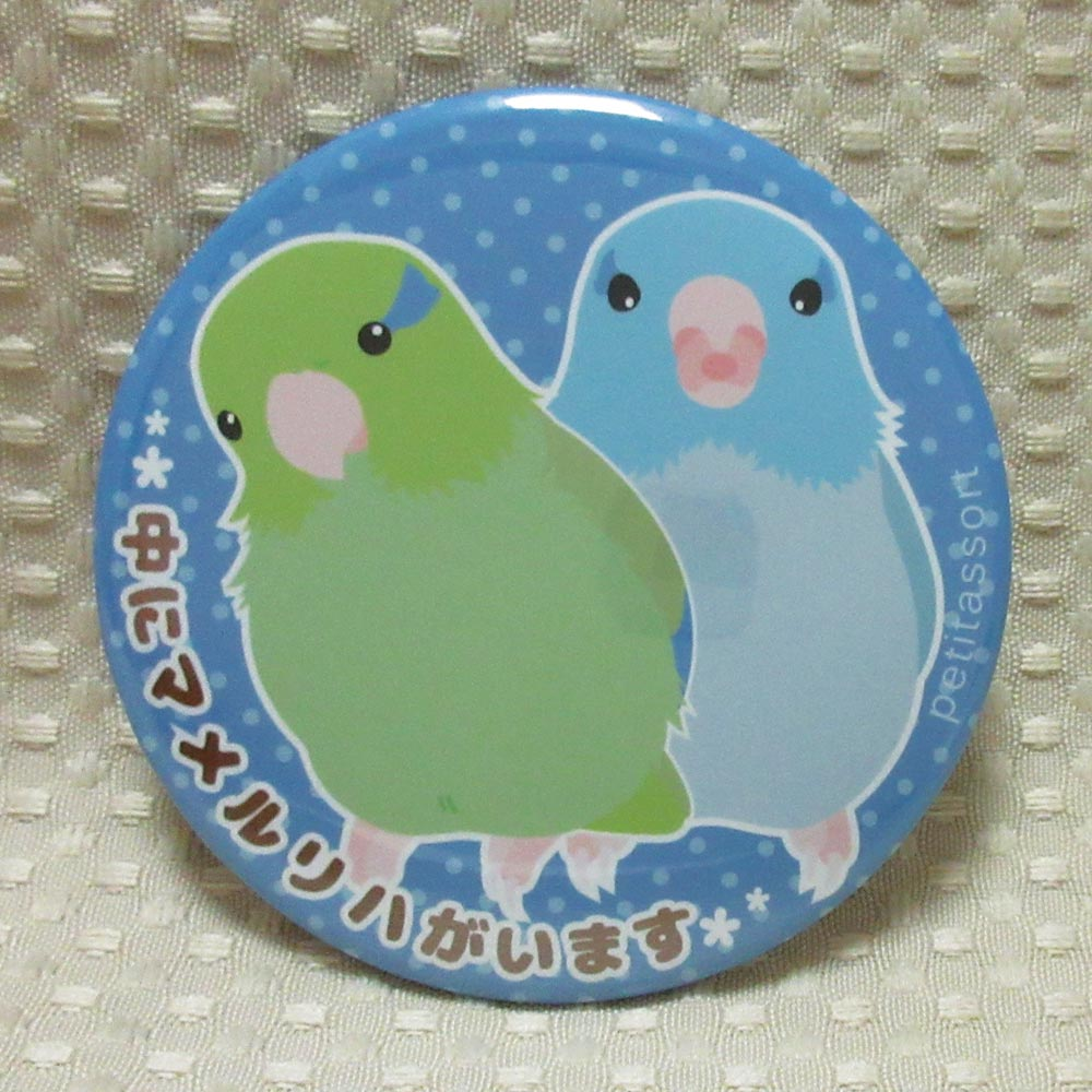 【petitassort】缶バッジ/マメルリハA・ノーマル&ブルーペア◆