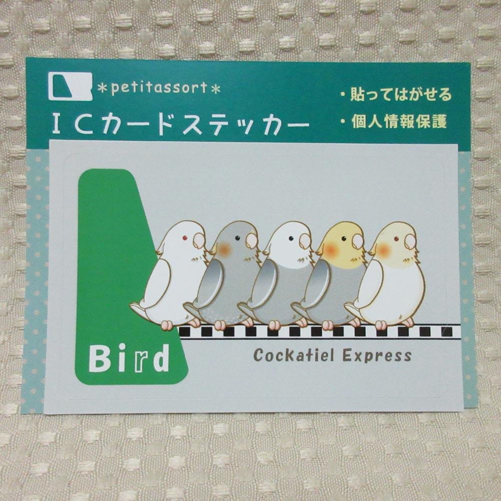 【petit assort】ICカードステッカー/オカメインコ◆
