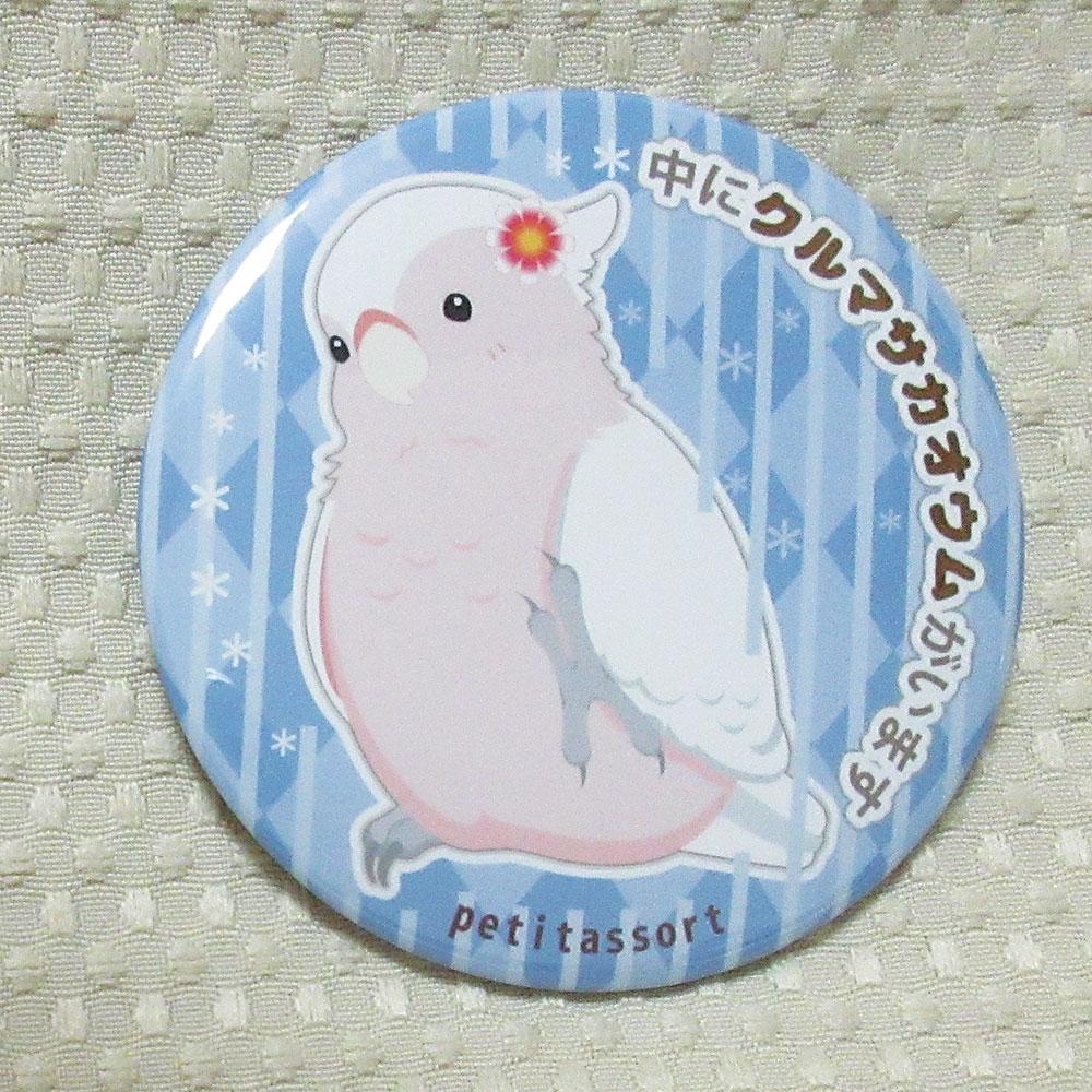 【petitassort】缶バッジ/クルマサカオウム