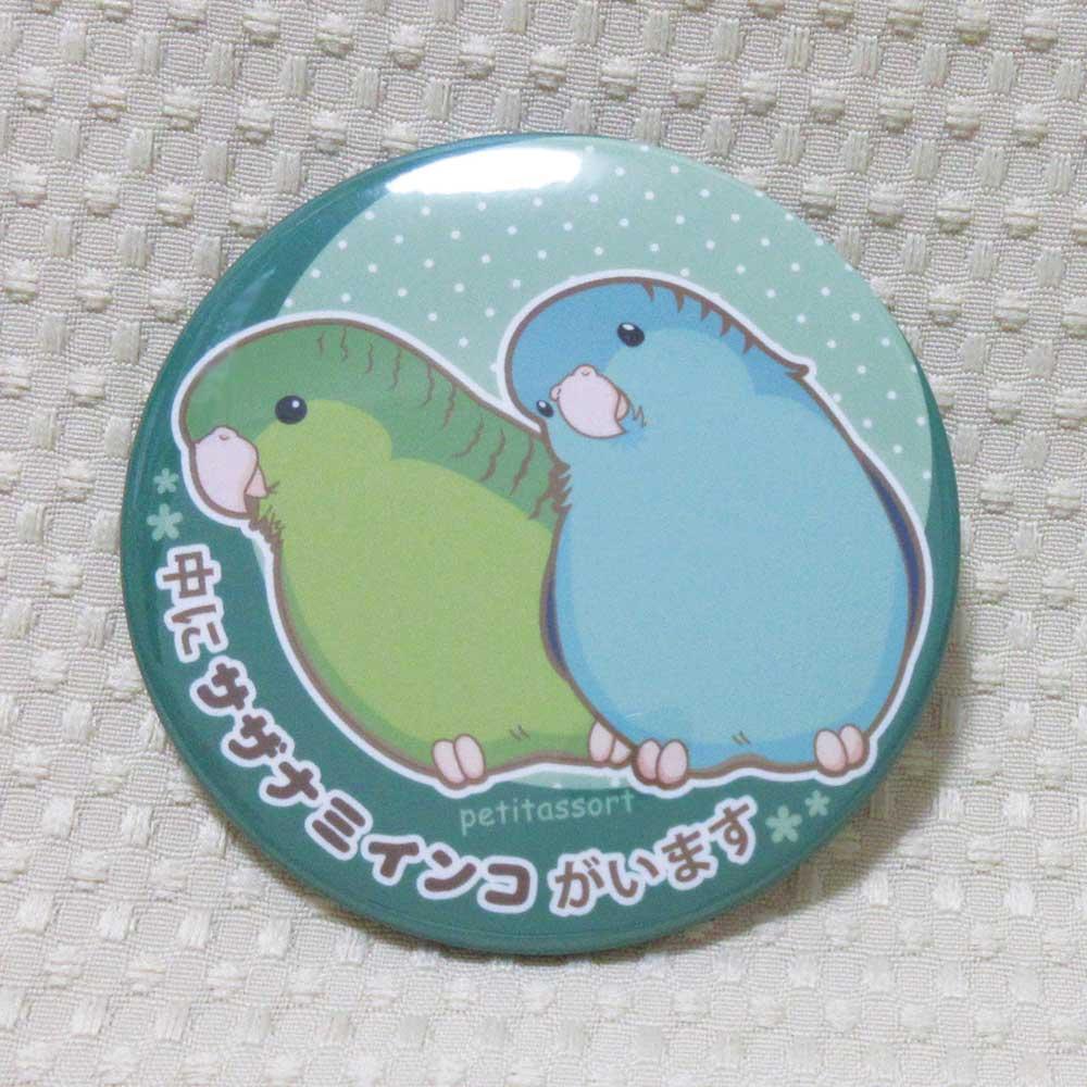 【petitassort】缶バッジ/サザナミインコA・ブルー&グリーン系