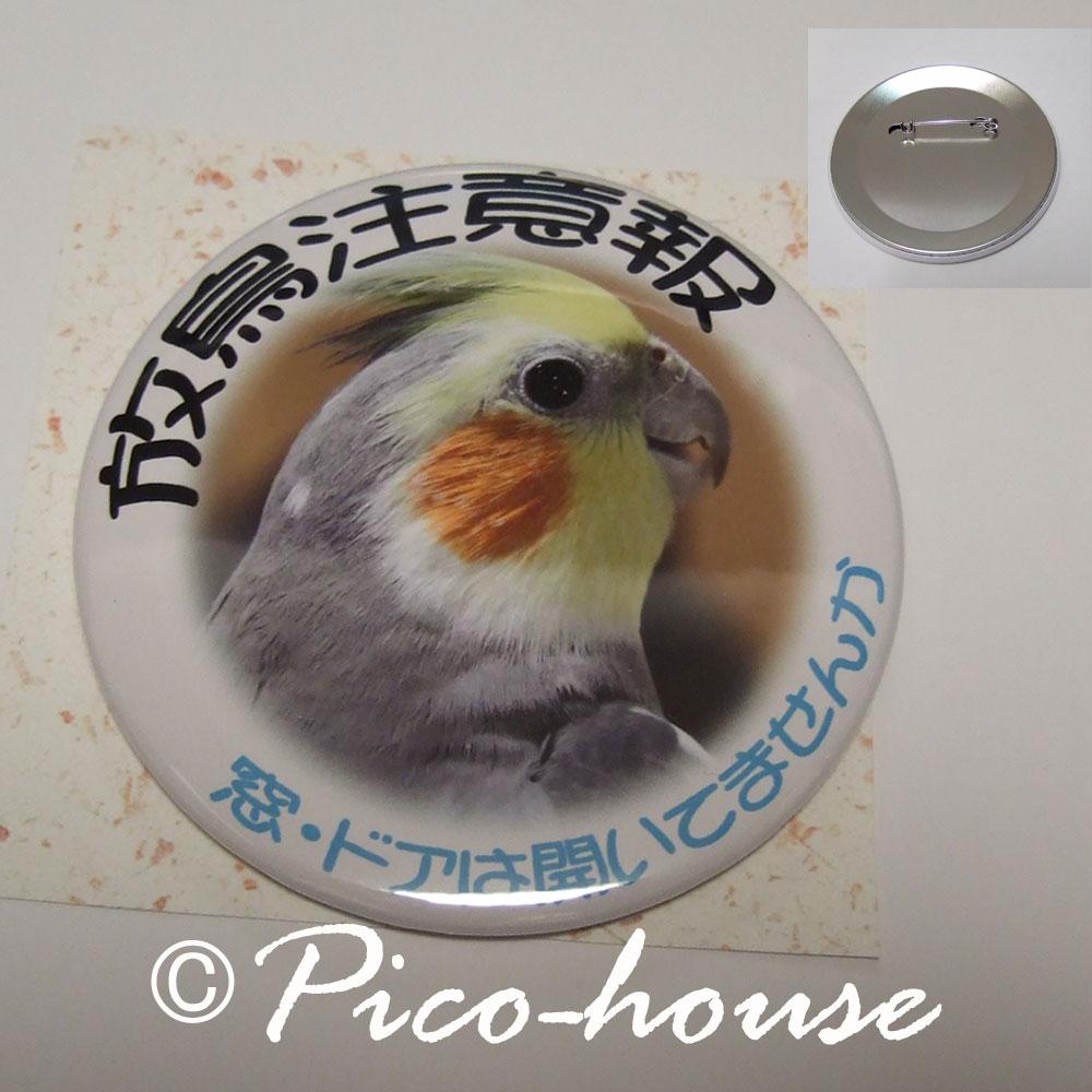 【ぴこはうす】缶バッジ/オカメB◆クロネコDM便可能