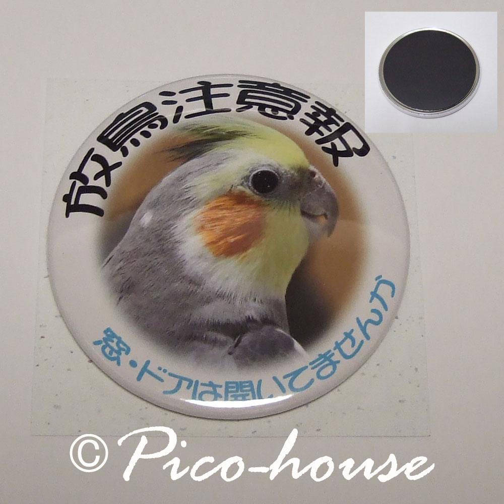 【ぴこはうす】缶マグネット/オカメB◆クロネコDM便可能