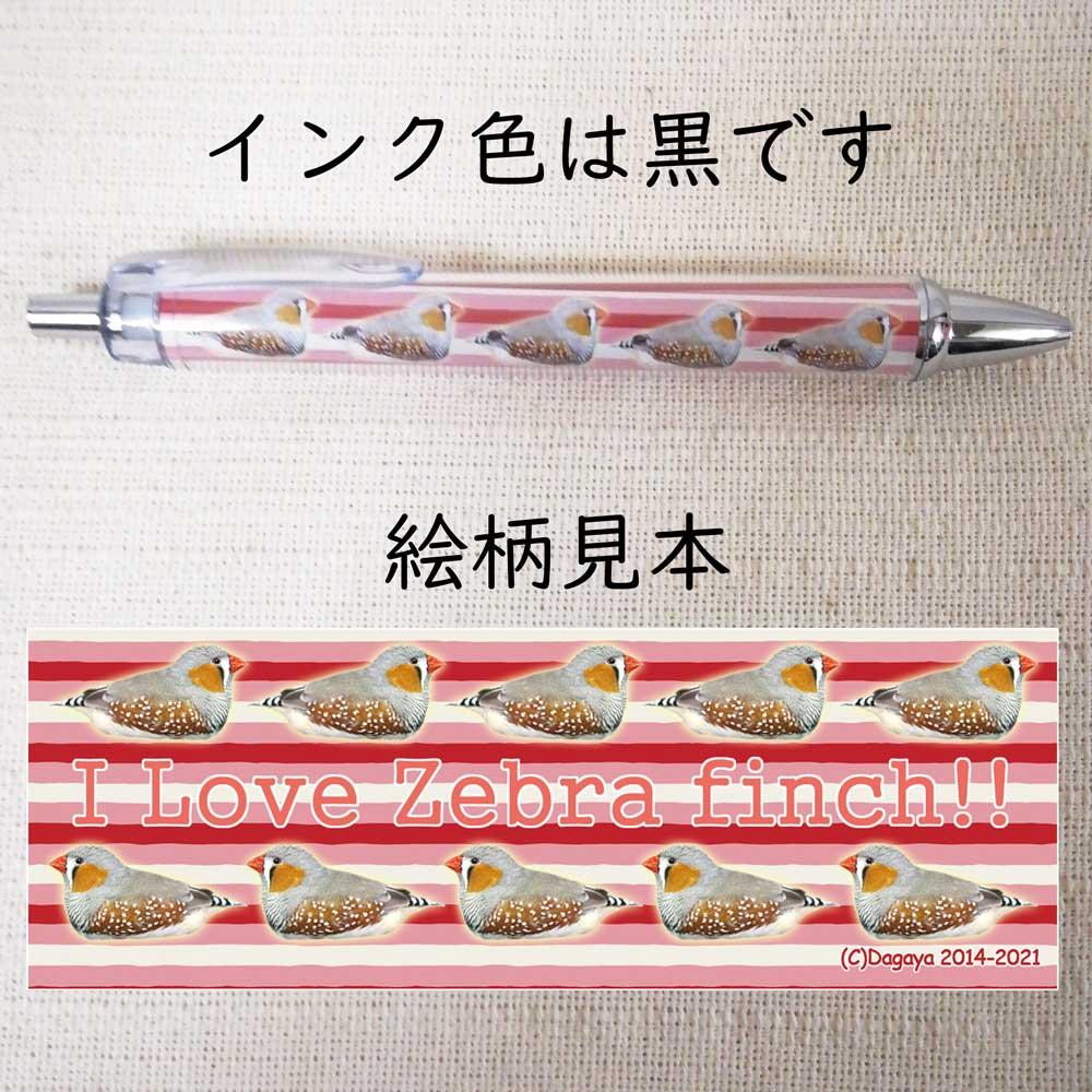 【だが屋】ボールペン・赤/キンカチョウ