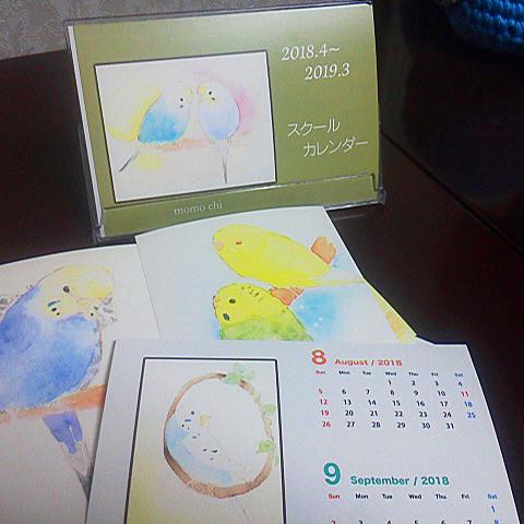 【ぴよぴよガオー】2018スクールカレンダー/セキセイインコ