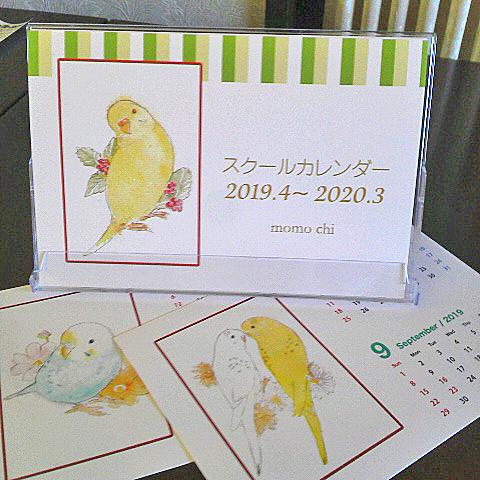 【ぴよぴよガオー】★2019スクールカレンダー◆クロネコDM便可能