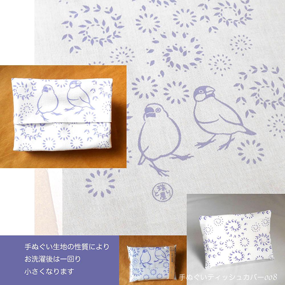 【珠とり屋】手ぬぐい008ティッシュカバー・紫色/文鳥◆クロネコDM便可能
