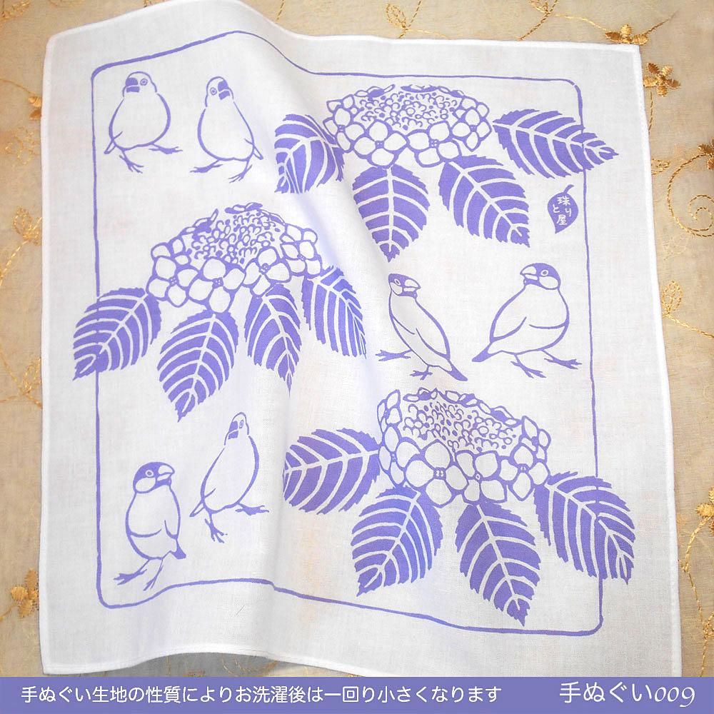 【珠とり屋】手ぬぐい009ハンカチ・紫陽花/文鳥◆クロネコDM便可能