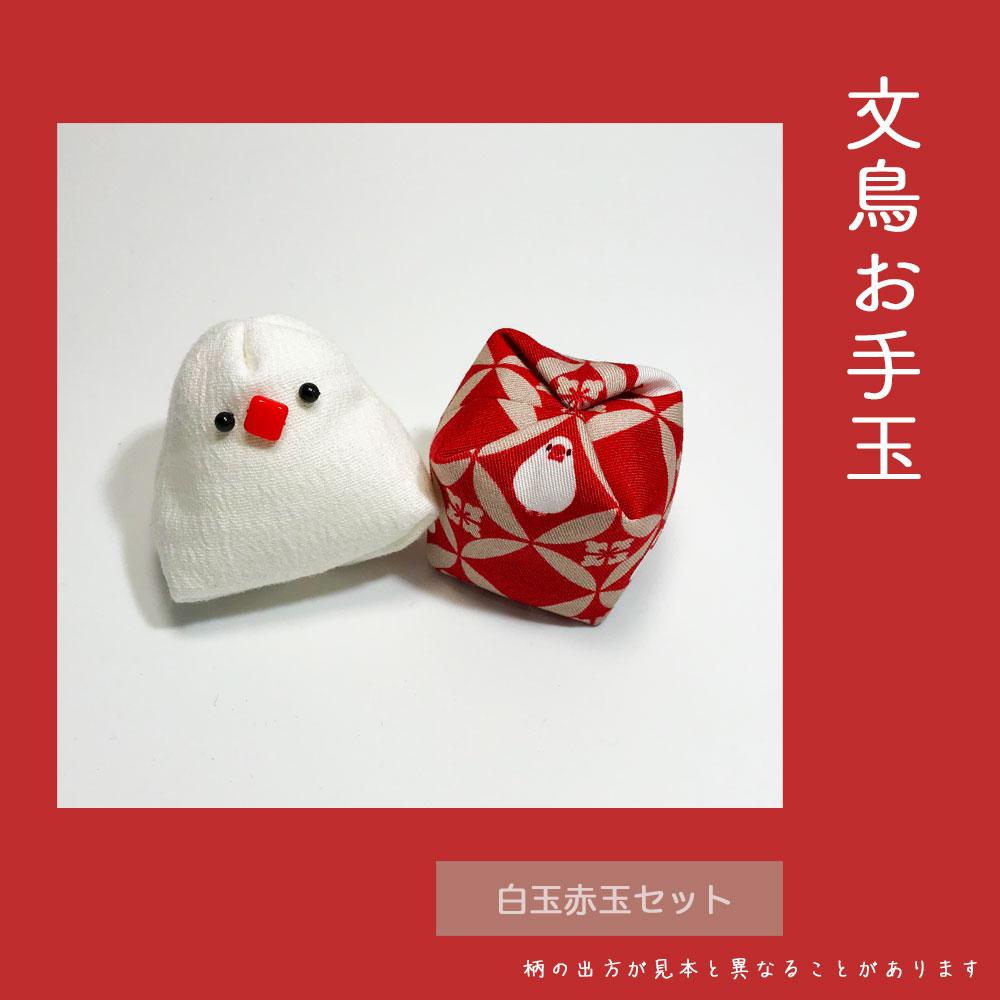 【珠とり屋】★お手玉・白玉赤玉/文鳥