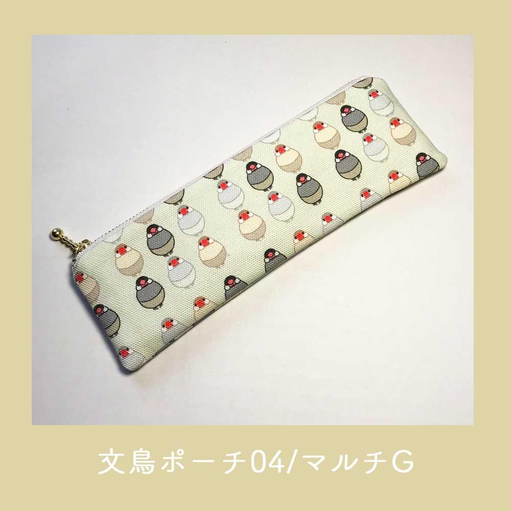 【珠とり屋】★ポーチ04・マルチG/文鳥◆クロネコDM便可能