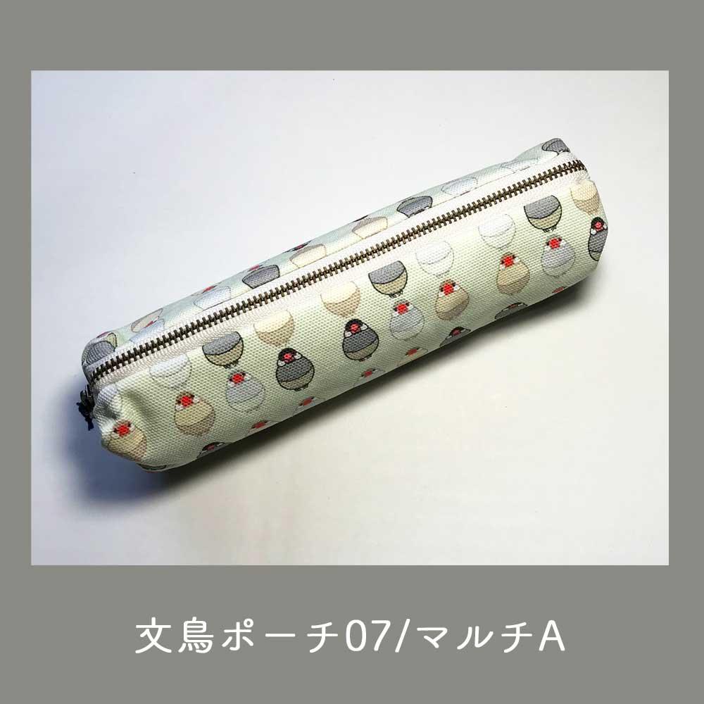 【珠とり屋】★ポーチ07・マルチA/文鳥