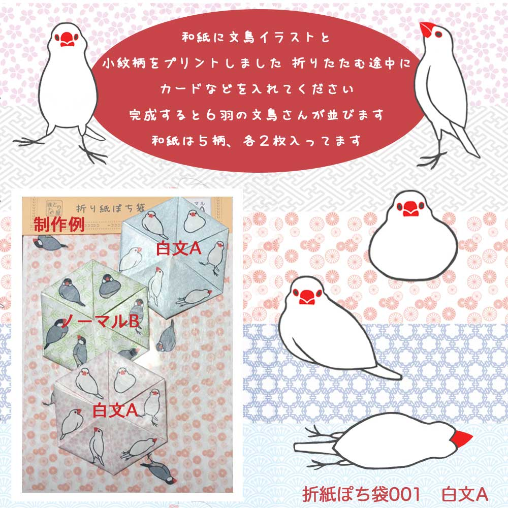 【珠とり屋】★折り紙ぽち袋001/文鳥・白A◆クロネコDM便可能