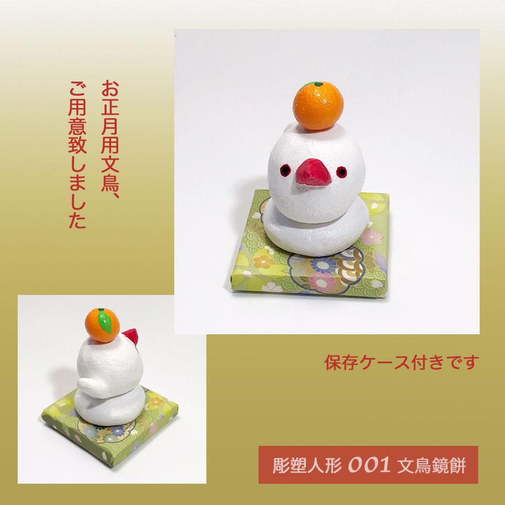 【珠とり屋】★文鳥鏡餅001