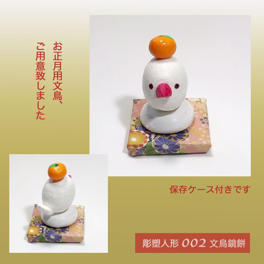 【珠とり屋】★文鳥鏡餅002
