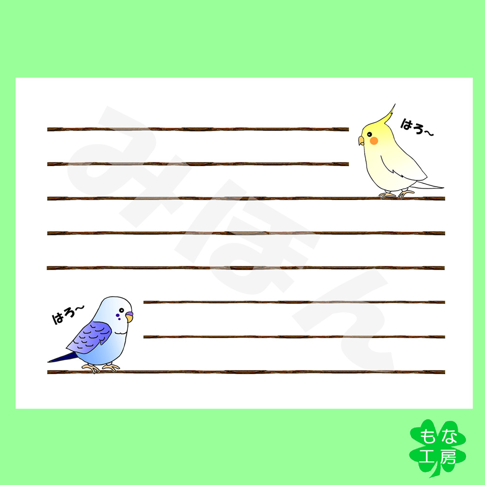 【もな工房】メモ・はろー/セキセイ&オカメ◆クロネコDM便可能