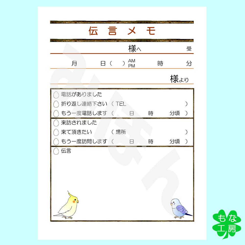 【もな工房】メモ・伝言/セキセイ&オカメ◆