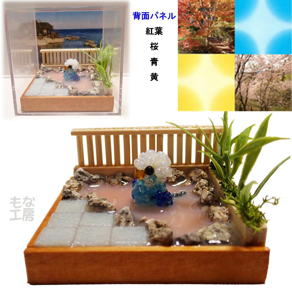 【もな工房】★ミニチュア岩温泉/セキセイ・青