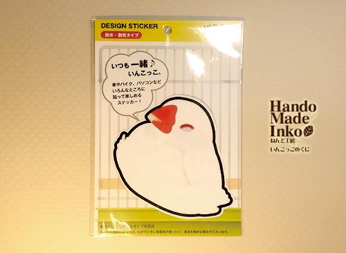 【いんこっこのくに】デザインステッカー大/文鳥・白◆