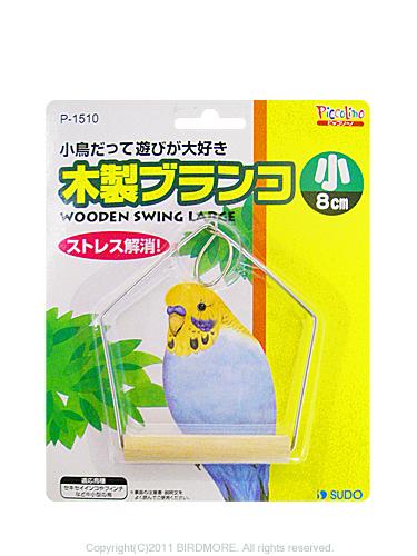 9990848【スドー】木製ブランコ(小)