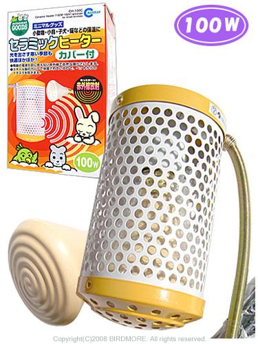 9991481【マルカン】セラミックヒーター(カバー付き) 100W
