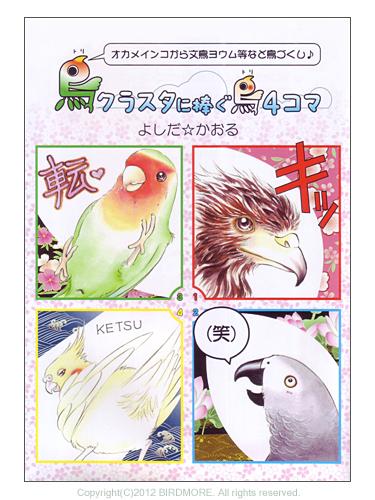 9993750【イーフェニックス】鳥クラスタに捧ぐ鳥4コマ◆