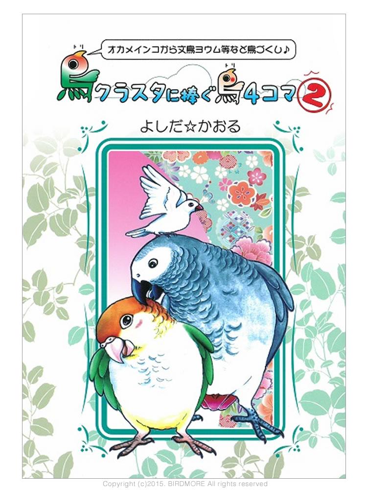 9994090【イーフェニックス】鳥クラスタに捧ぐ鳥4コマ(2)◆