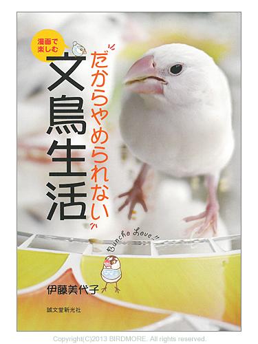 9994126【誠文堂新光社】★だからやめられない文鳥生活/漫画で楽しむ