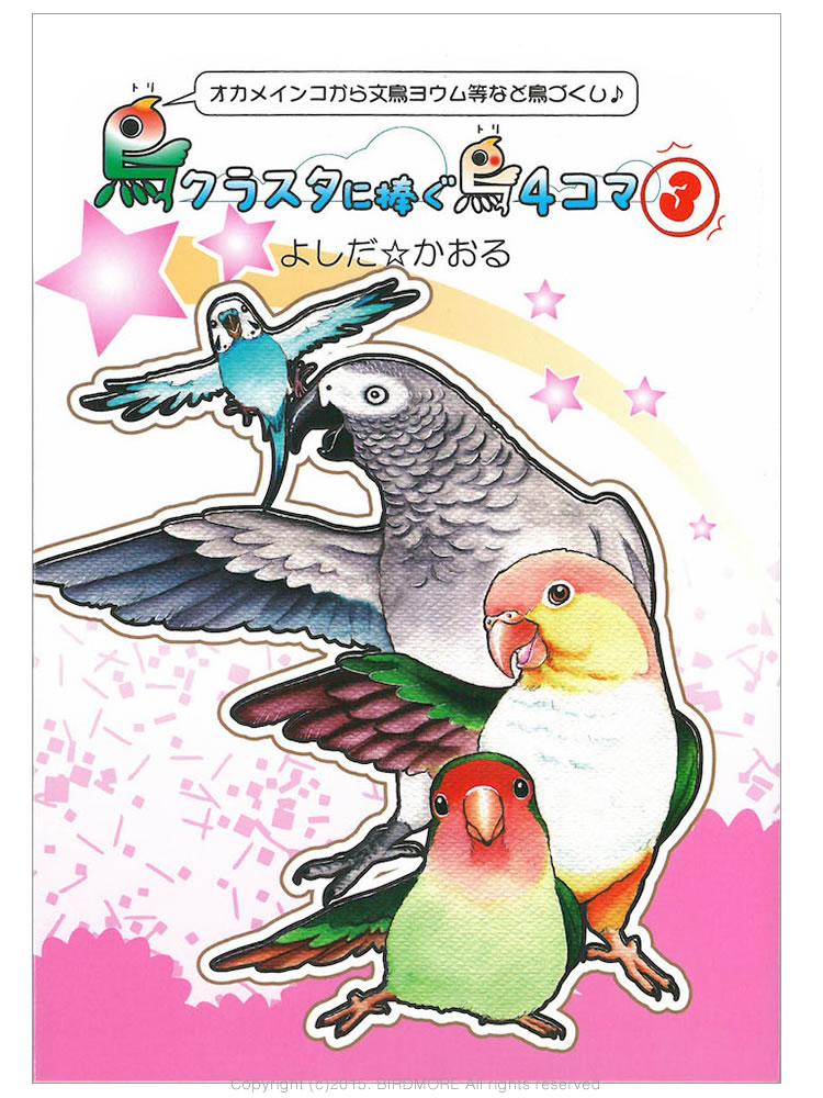 9994894【イーフェニックス】鳥クラスタに捧ぐ鳥4コマ(3)◆