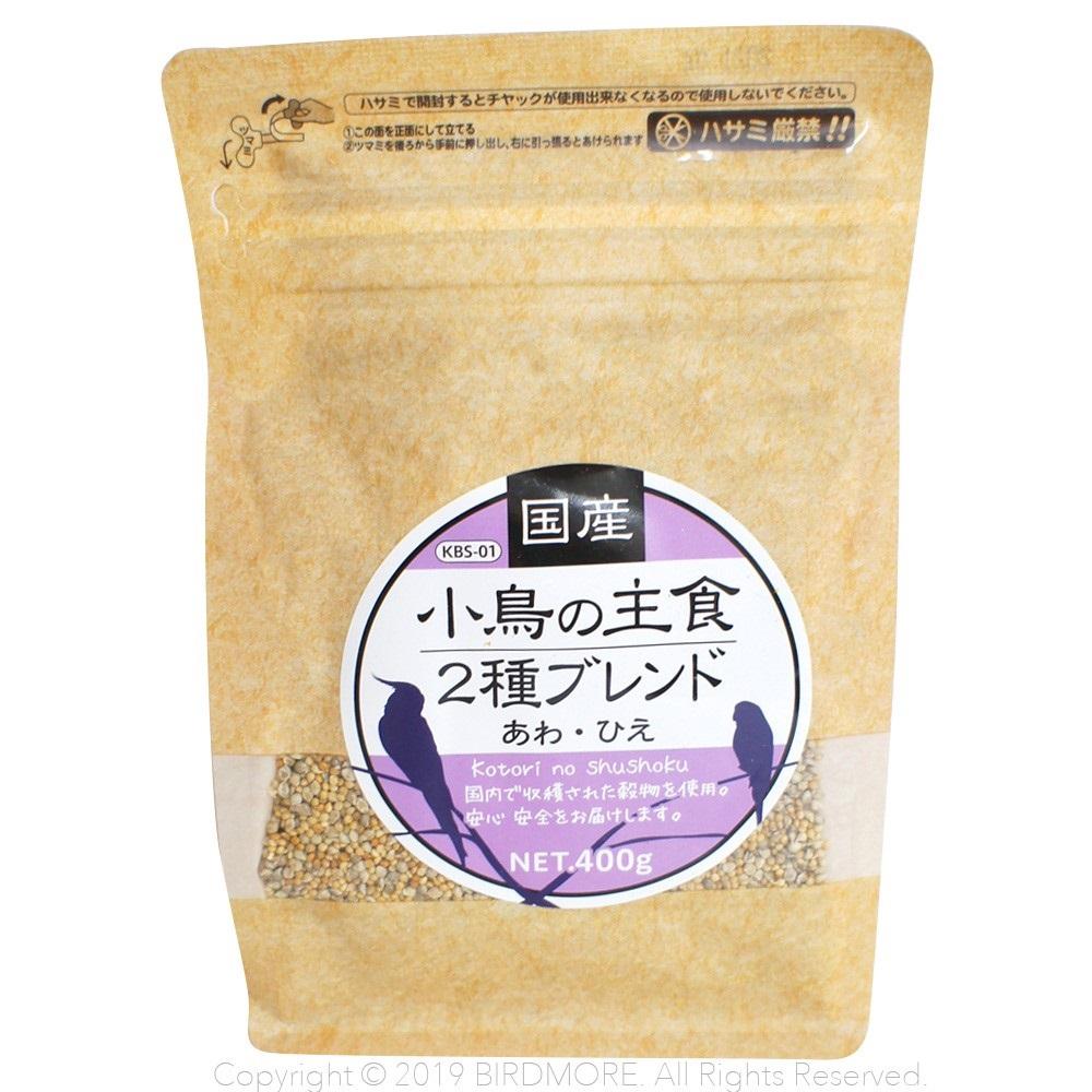 9995392【クロセ】国産・小鳥の主食/2種ブレンド