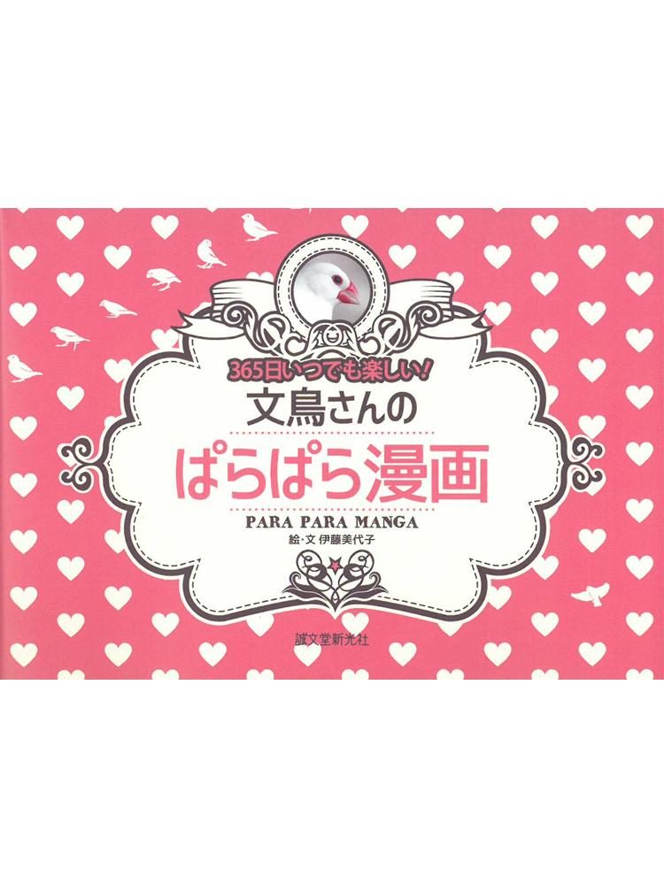 9995445【誠文堂新光社】文鳥さんのぱらぱら漫画