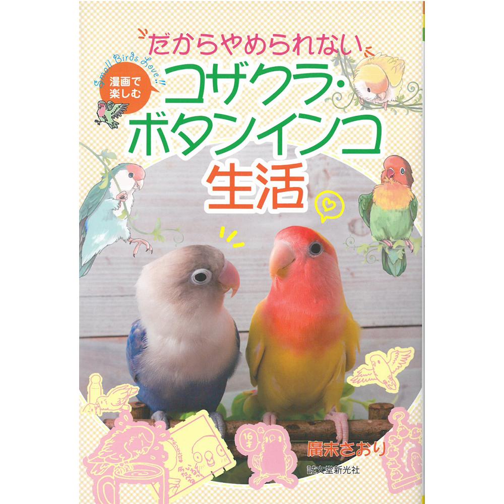 9995814【誠文堂新光社】だからやめられない コザクラ・ボタンインコ生活/漫画で楽しむ